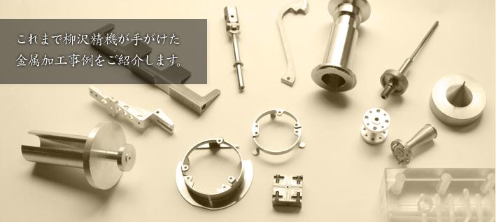 これまで柳沢精機が手がけた 金属加工事例をご紹介します。